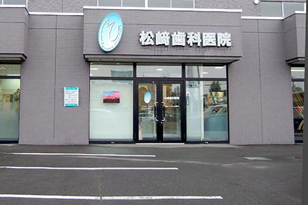 松﨑歯科医院外観