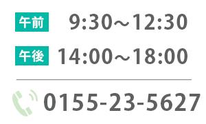 受付時間 平日10:00〜13:30 / 15:00〜19:00 ※水曜・土曜 10:00〜13:30